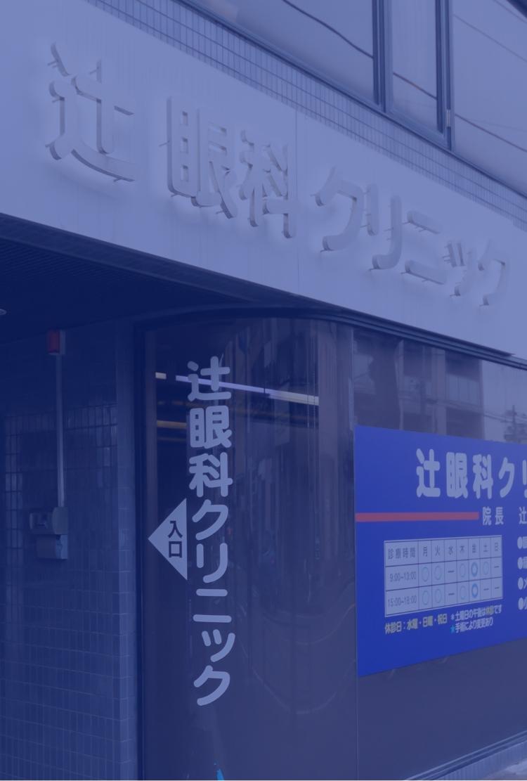 医療法人社団 律心会辻眼科クリニック